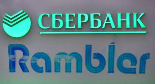Сбербанк выкупил Рамблер