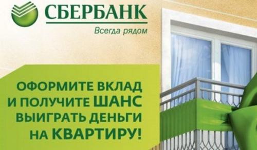 Вклад дает шанс на выигрыш квартиры