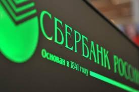 Акция от Сбербанка: кредиты на по погашение долга без комиссионных