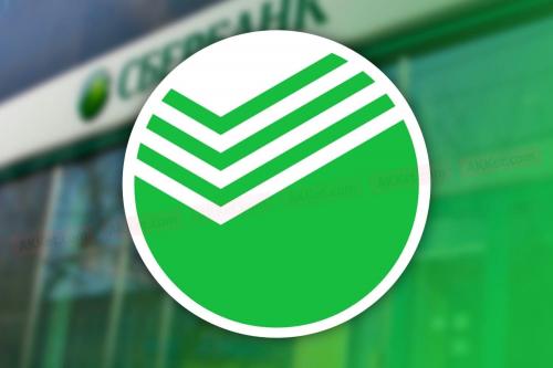 Потребительский кредит без поручителей в Сбербанке