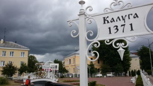 Взять кредит в Калуге
