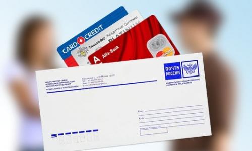 Кредитные карты не будут рассылаться по почте