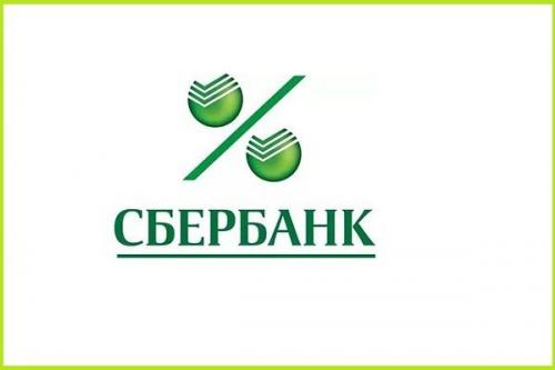 Ставки потребительского кредита в Сбербанке