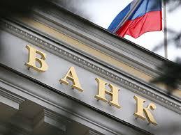 Банки начали отказываться от рискового кредитования
