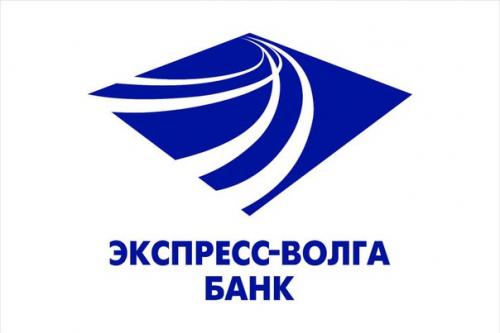 Взять кредит в Экспресс Волга банке