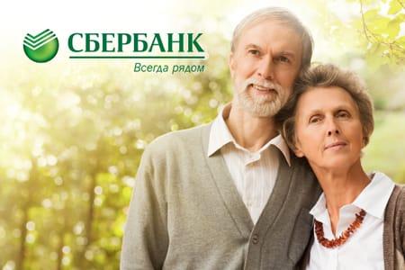 Как взять кредит в Сбербанке пенсионеру