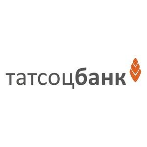 Потребительские кредиты в Татсоцбанке в Казани