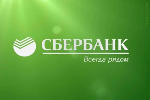 Кредит бизнес старт от Сбербанка
