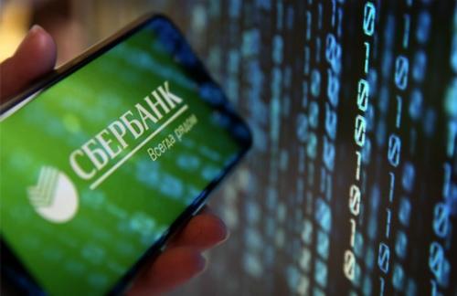 Сбербанк допустил утечку данных