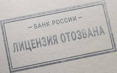 Банк развития предпринимательства остался без лицензии