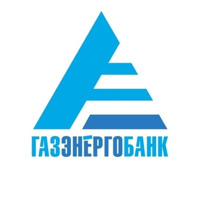 Кредиты на любые цели в Газэнергобанке