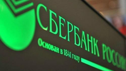 Кредит малому бизнесу «Доверие Сбербанк»