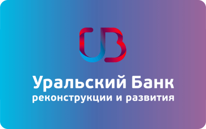 Как взять кредит в УБРиР