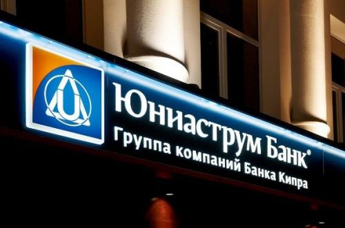 «Юниаструм Банк» активно выдает автокредиты