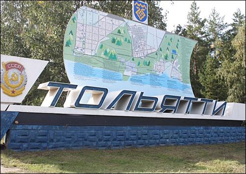 Кредит без поручителей в Тольятти