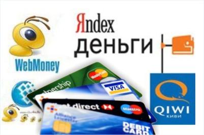 Растет популярность электронных денег