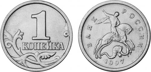 Рубль копейку не сберёг