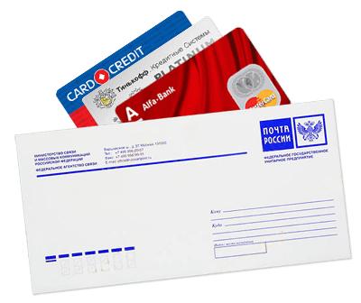 Взять кредит на почте
