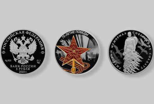 Монета к Победе