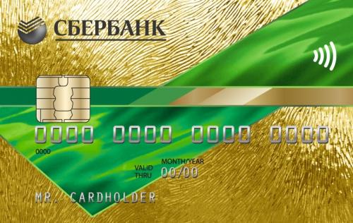 Акция по потребительскому кредитованию от Сбербанка