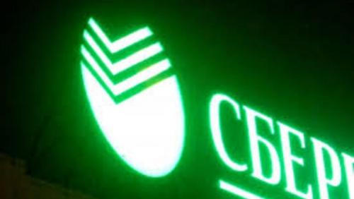 Заявка на потребительский кредит в Сбербанке