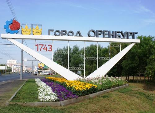 Где взять кредит в Оренбурге