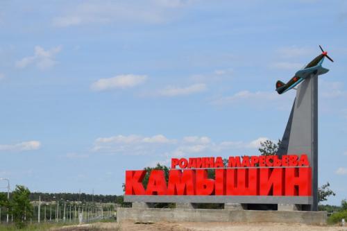 кредиты и займы в Камышине