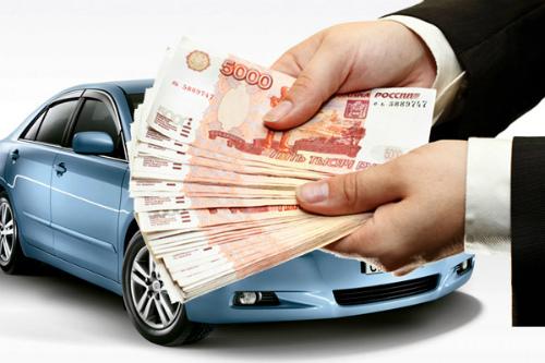 Получить кредит под залог автомобиля