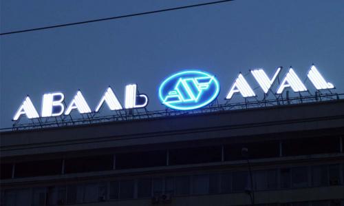 взять кредит в банке Аваль