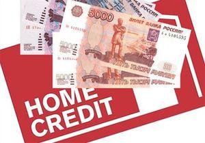 Хоум Кредит станет выдавать кредиты наличными на иных условиях