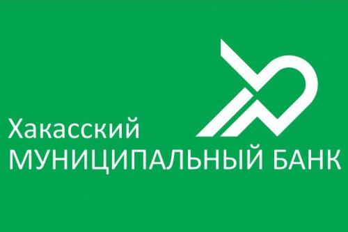 Кредит «Большой» от Хакасского Муниципального Банка