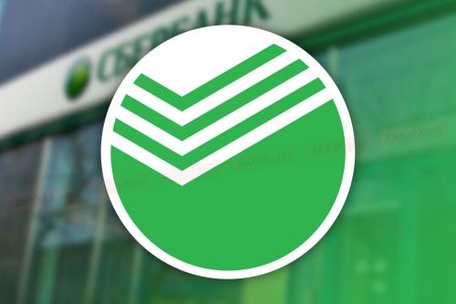 Онлайн заявка на потребительский кредит в Сбербанке