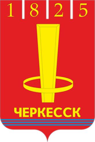 Кредитные карты в Черкесске