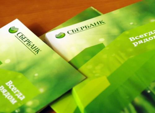 Потребительский кредит в Сбербанке по зарплатной карте