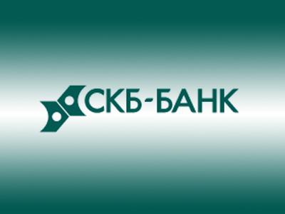 Оформить кредитный продукт в СКБ банке