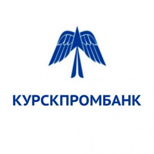 Кредитные продукты в Курскпромбанке