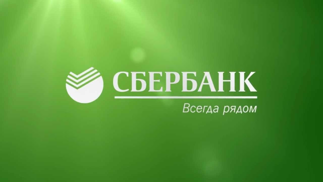 Сбербанк санкт потребительский кредит займ под залог авто саратов
