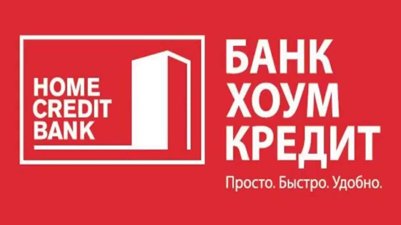 Потребительский кредит в банках г.москвы и московской области как получить кредит d hfpvtht 10000000
