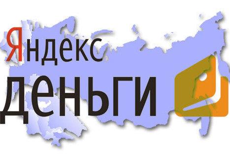 Займ на яндекс деньги мгновенно круглосуточно срочные займы на карту онлайн россия