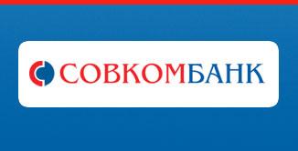 Совкомбанк дает кредит с плохой кредитной историей