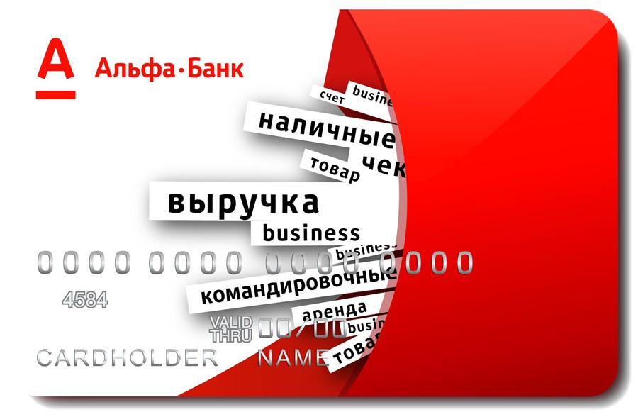 Альфа банк нижний новгород потребительский кредит калькулятор потребительский кредит без первоначального взноса на покупку вещи в новосибирске
