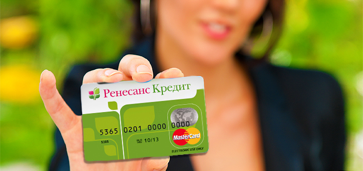 Ренессанс кредит взять кредит наличными кредиты с просрочками банки