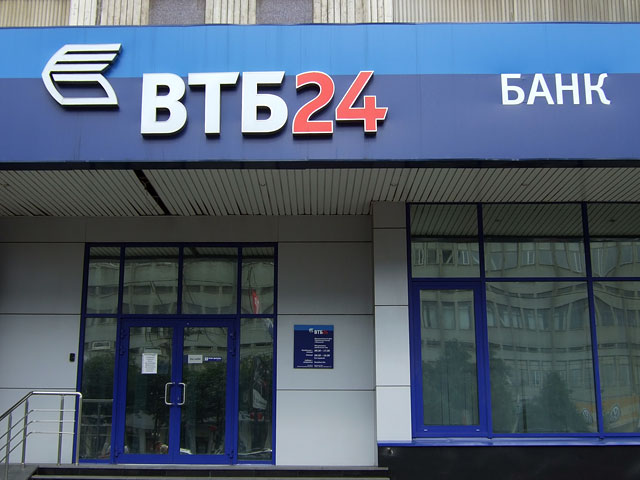 потребительский кредит втб оренбург