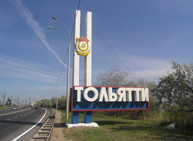 Взять кредит в тольятти взять онлайн кредит с плохой кред историей
