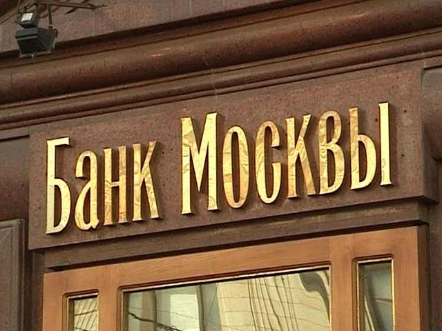 рассчитать потребительский кредит в банке Москвы на калькуляторе