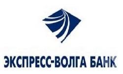 Экспресс волга банк потребительский кредит получить кредит безработным в москве быстро