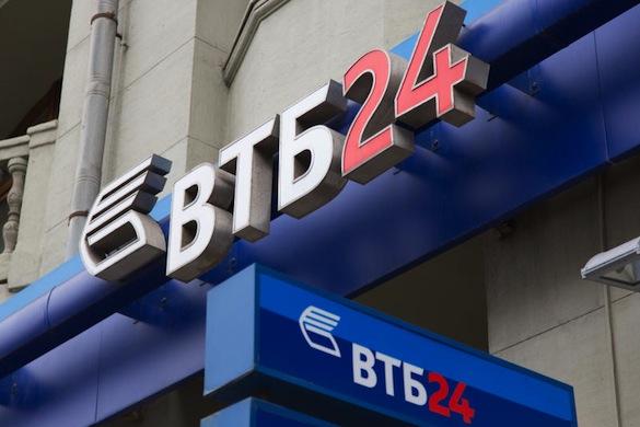 Потребительский кредит втб 24 краснодар