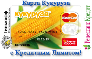 Кредитная карта кукуруза условия